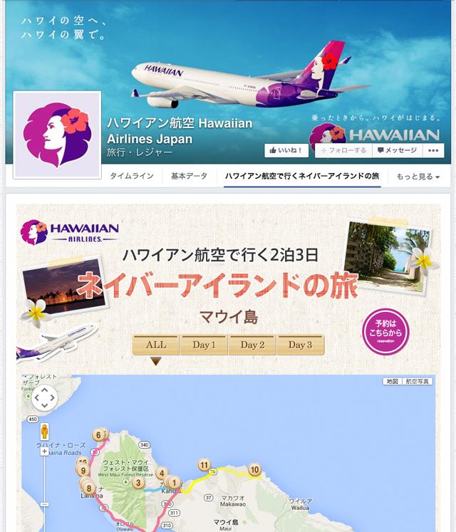 ハワイアン航空 ネイバーアイランドの旅